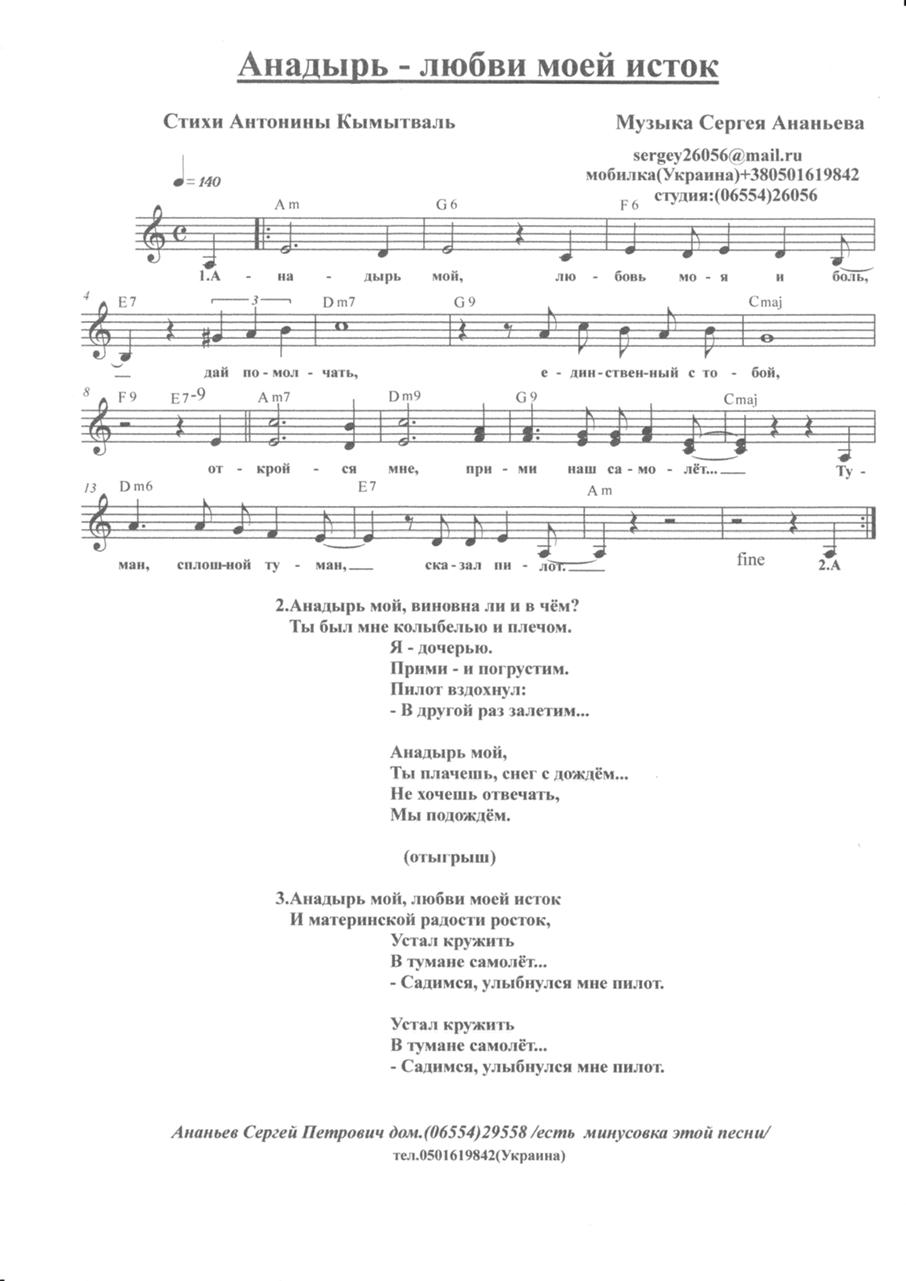 Николаев с днем рождения аккорды
