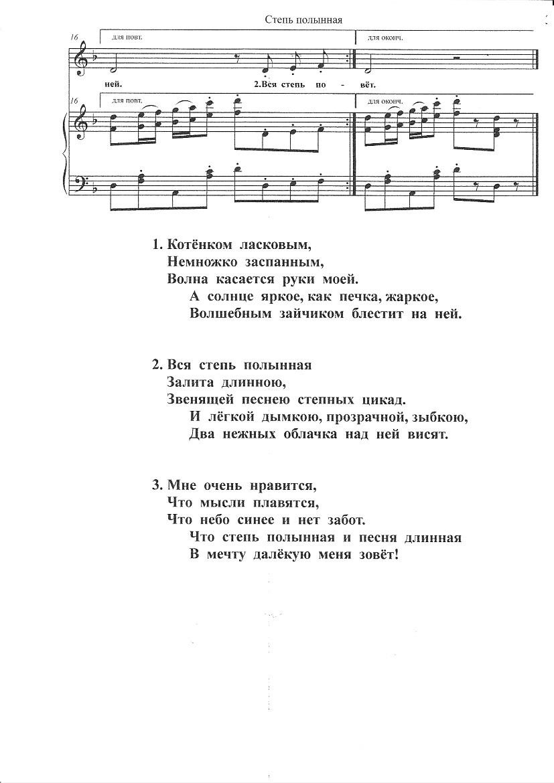 Ноты для фортепиано подари улыбку миру
